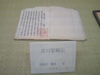 Iwakuni_003